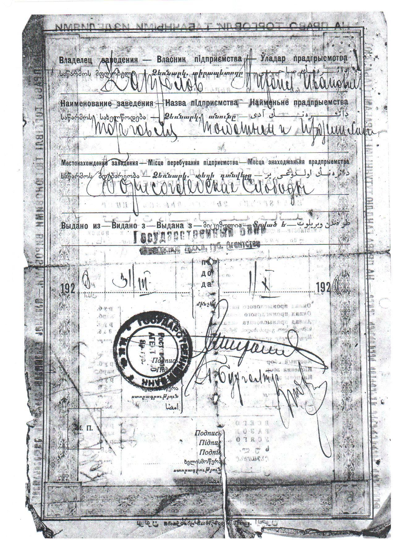 Торговый патент на табак оборот
