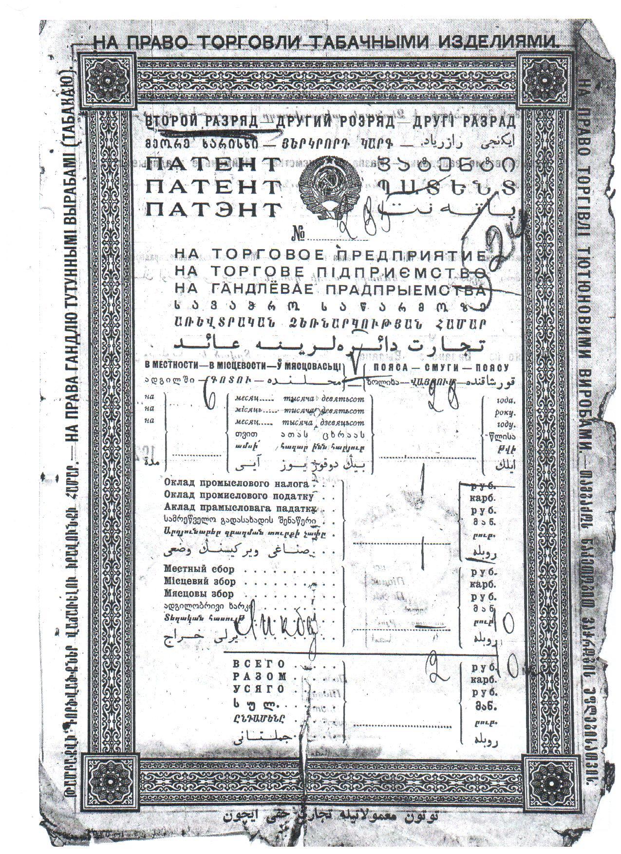Торговый патент на табак