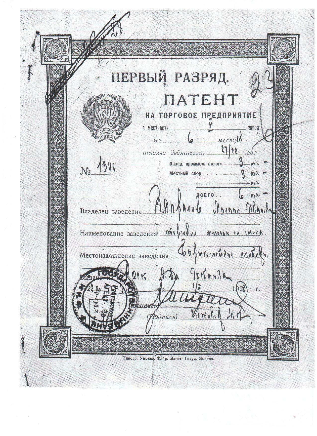 Торговый патент